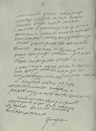 11. Chapter 2 Document 3 - 1914 Letter to emperor about the War